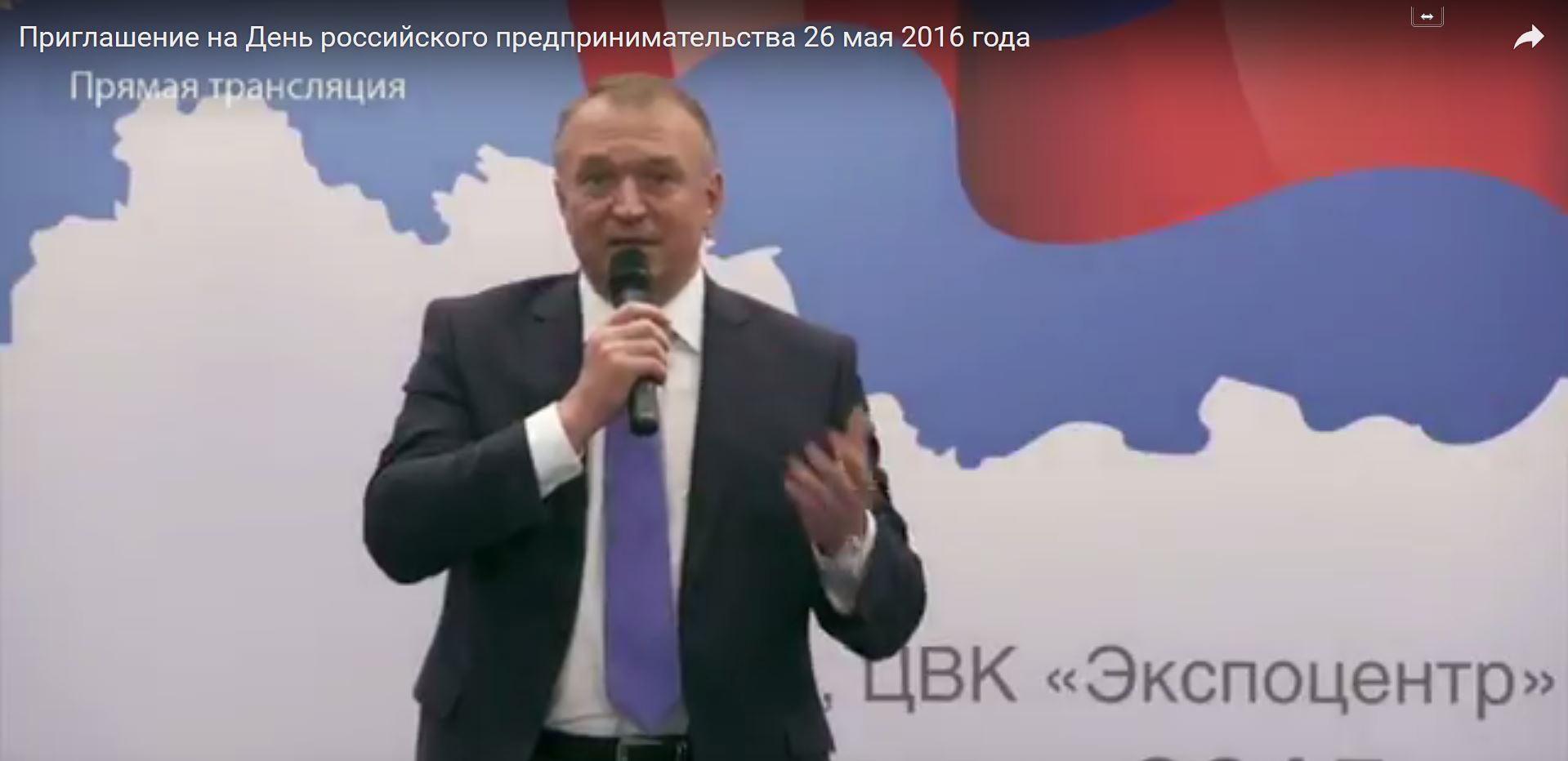 Губернатор поздравление с днем российского предпринимательства
