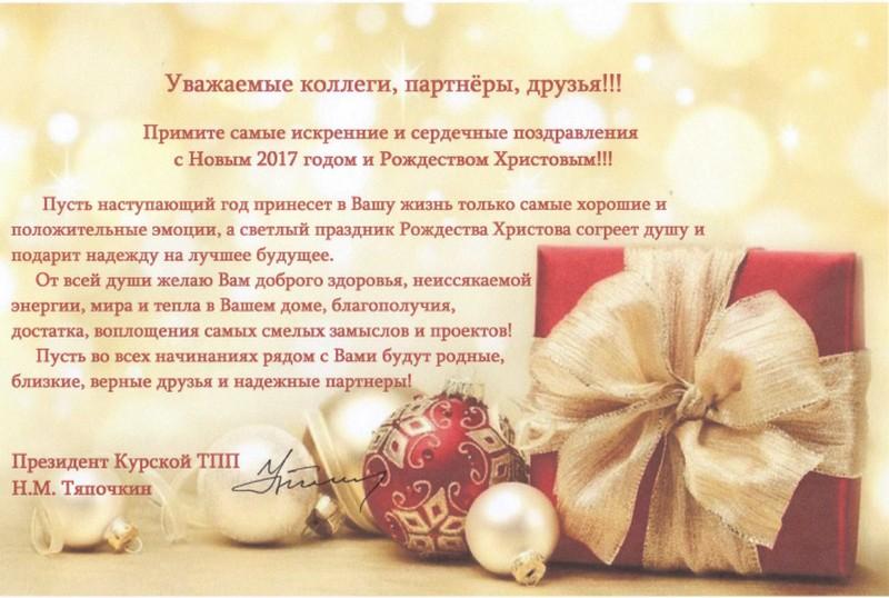 Поздравление дмитрию от коллег