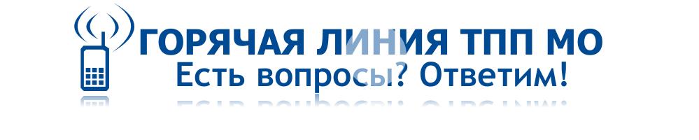Московская тпп экспертиза отзывы